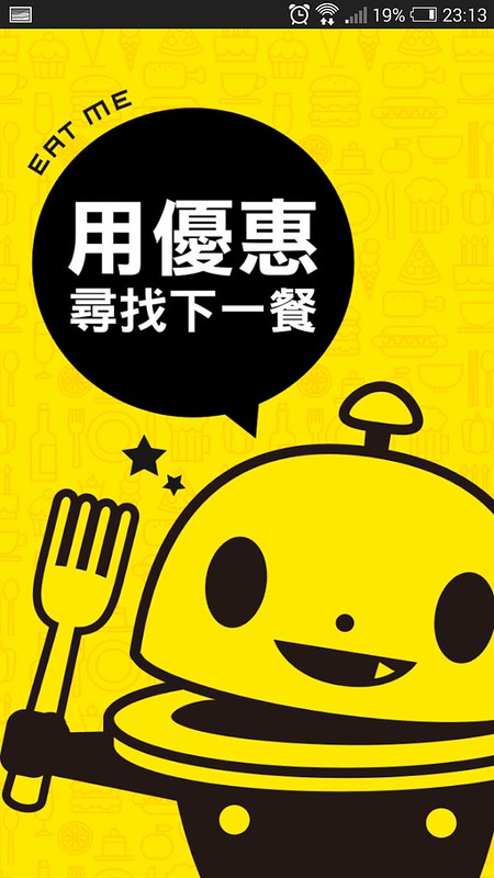 食我部落 (4)