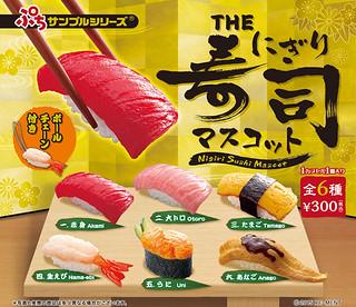 RE-MENT【THE 握壽司】高級新鮮食材握壽司!!你餓了嗎?!