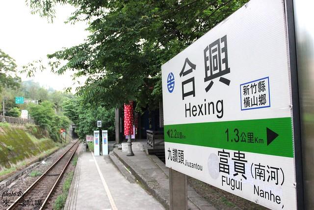 新竹-合興車站09