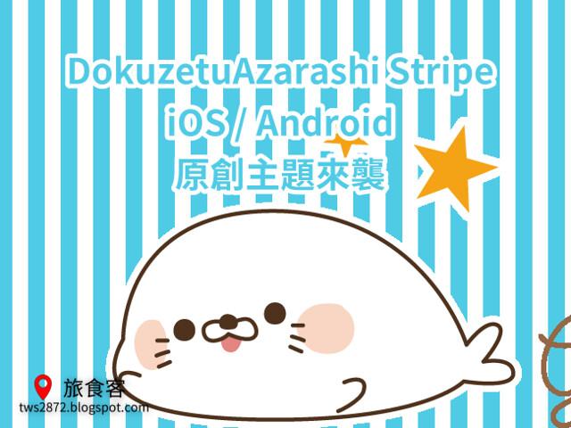 LINE 主題-DokuzetuAzarashi Stripe