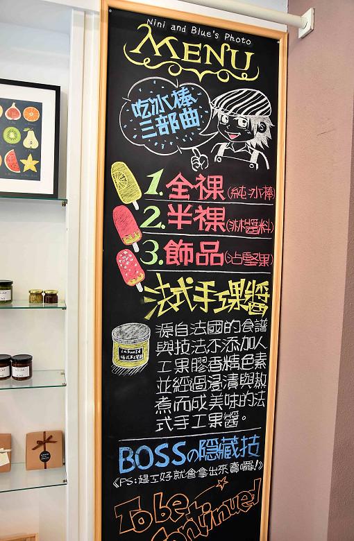 台中Bin Bon手工鮮果冰棒水果冰棒07
