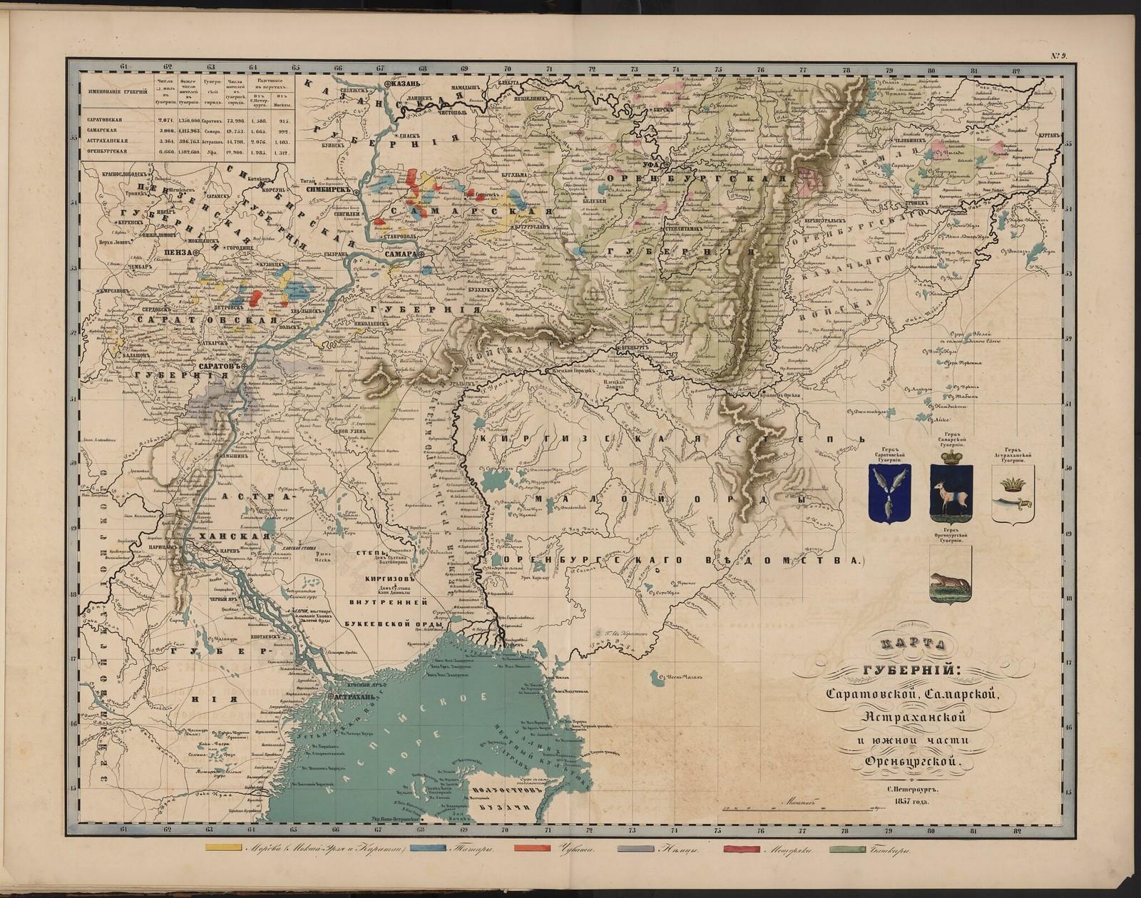 09-а. Карта губерний Саратовской, Самарской, Астраханской и южной части Оренбургской (этнографическая).