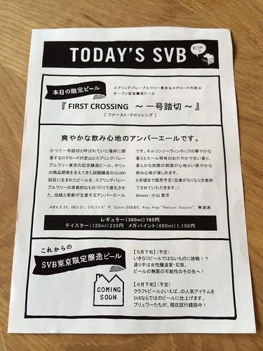 SPRING VALLEY BREWERY TOKYO メニュー