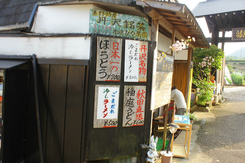 2014-05-24_00374_鍋割山.jpg