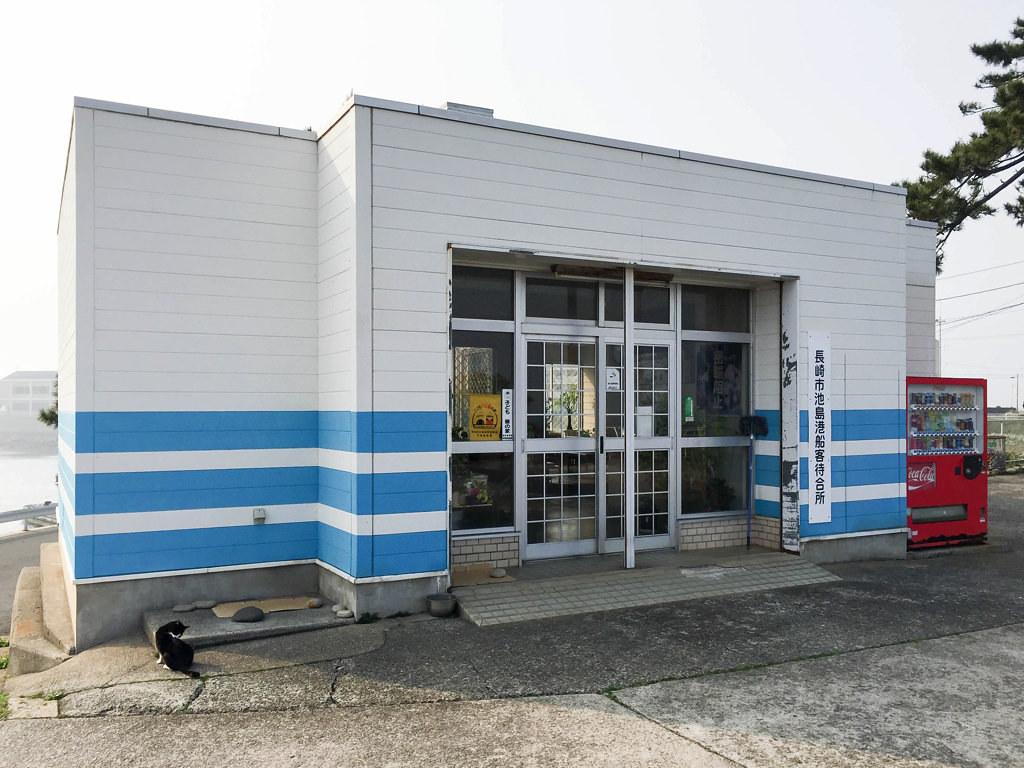池島高速船チケット販売所