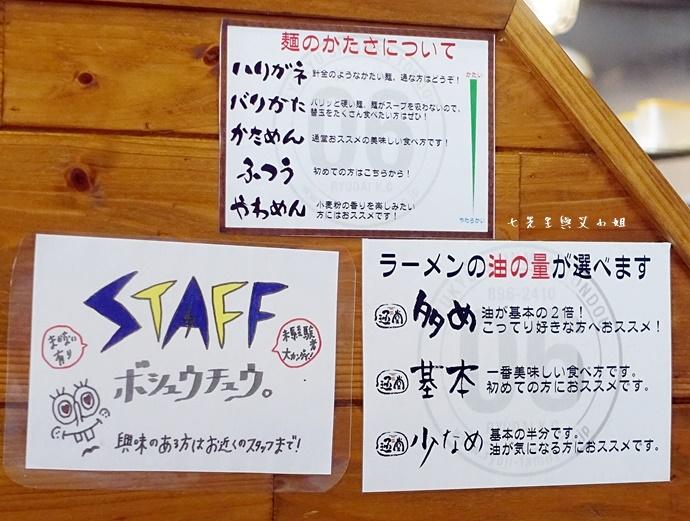 29 沖繩必吃通堂拉麵 琉大北口店