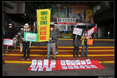 環團抗議北市府審查大巨蛋環評是左手審右手。攝影:Munch