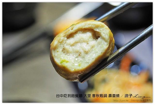 台中吃到飽餐廳 大里 春秋戰鍋 壽喜燒 49