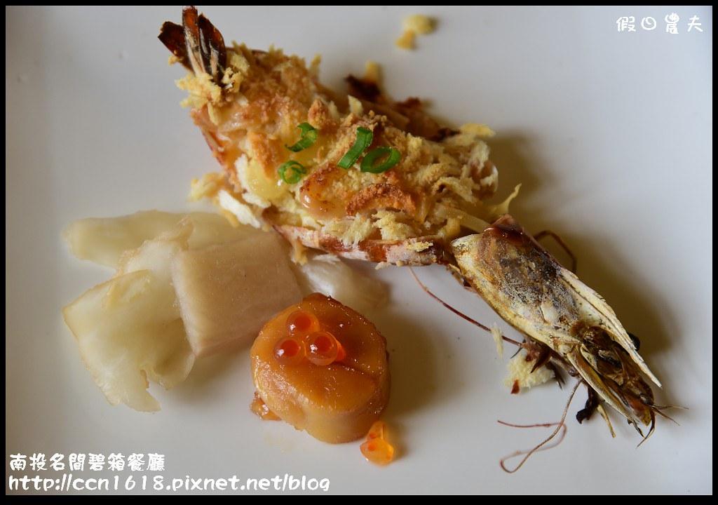 南投名間碧箱餐廳DSC_6997