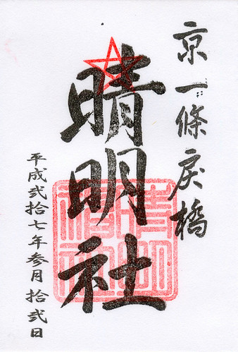 御朱印 晴明社/晴明神社(Seimei-jinja Shrine / Kyoto City) 2015/03/12