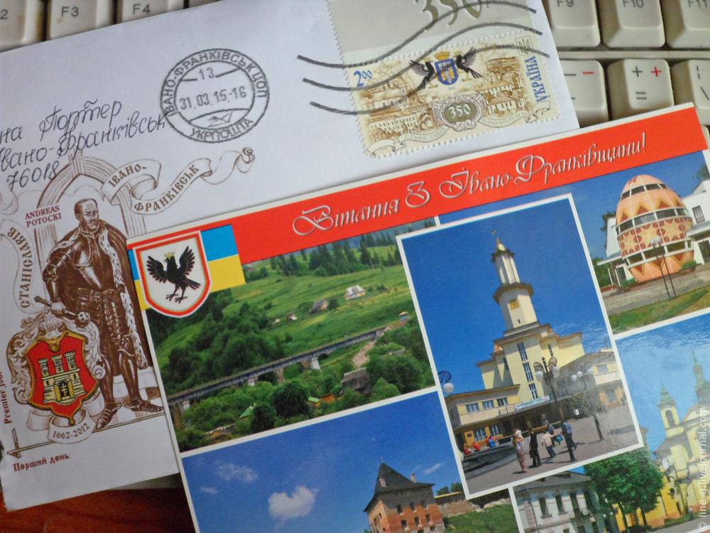 20150406_postcard_stanislaviv