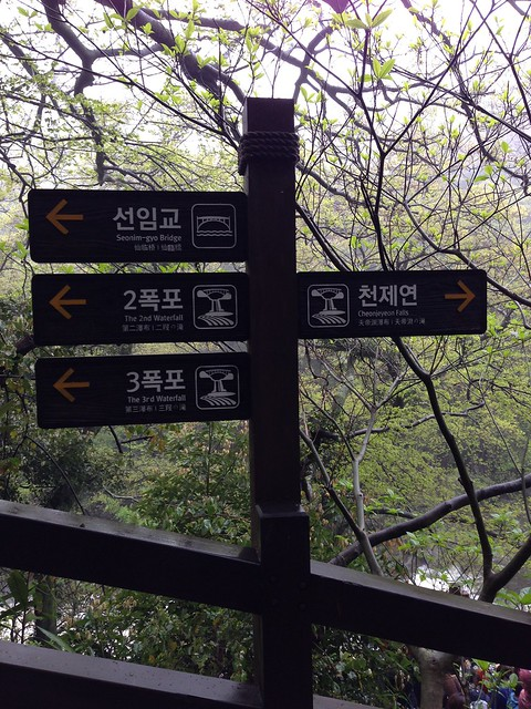 Directional signs to each of the falls at Cheonjeyeon Waterfall