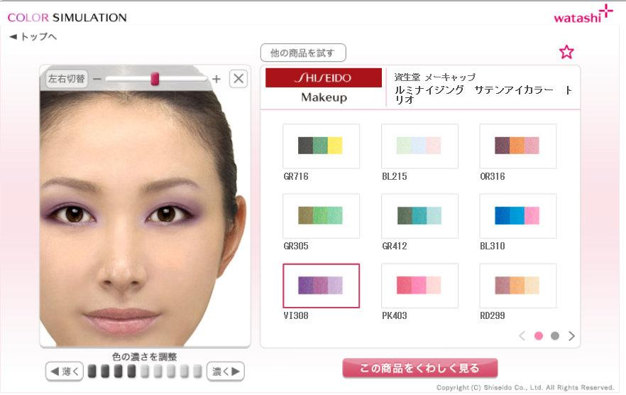 カラーシミュレーション|ワタシプラス/資生堂 - Mozilla Firefox 4132015 95502 PM