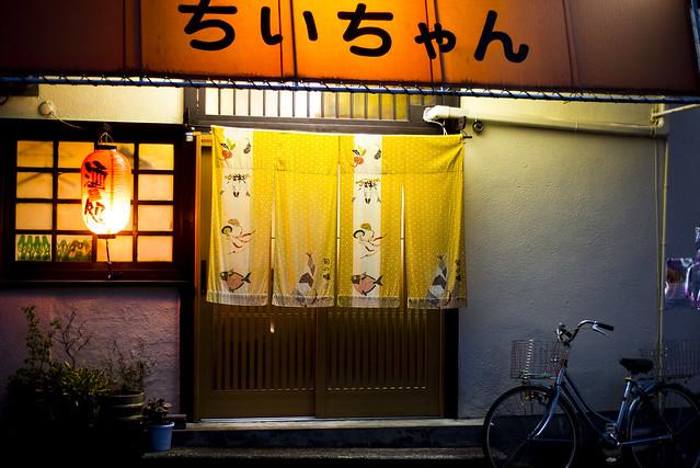 Red Lantern Restaurant, Rokko Area ちょうちん