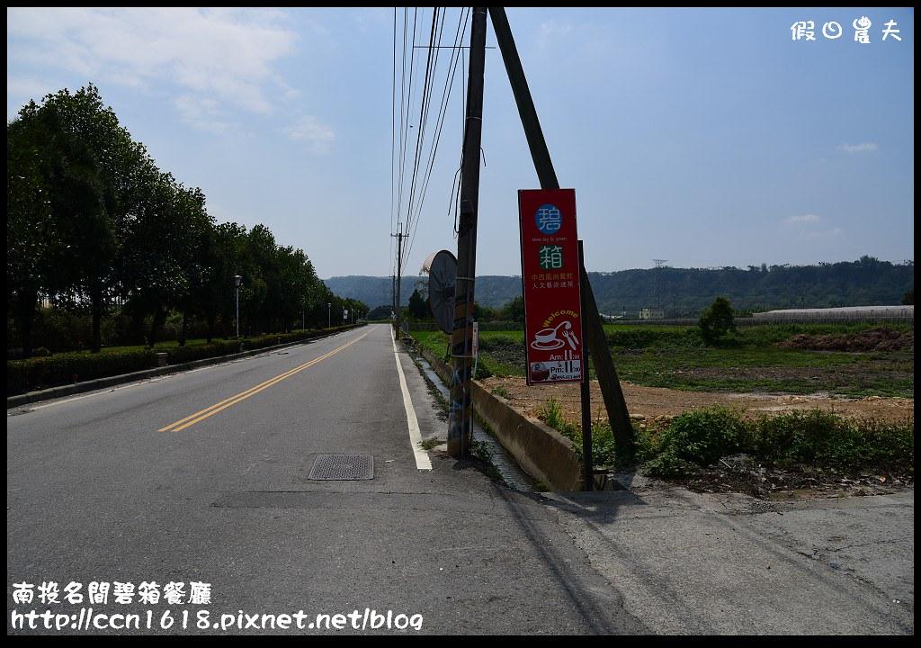 南投名間碧箱餐廳DSC_6949
