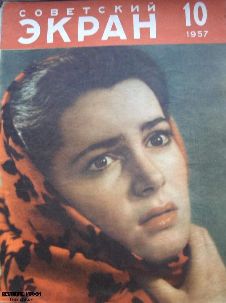 1957《苏联银幕》封面10