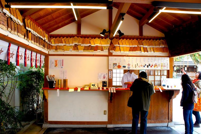 授与所/晴明神社(Seimei-jinja Shrine / Kyoto City) 2015/03/12 04783