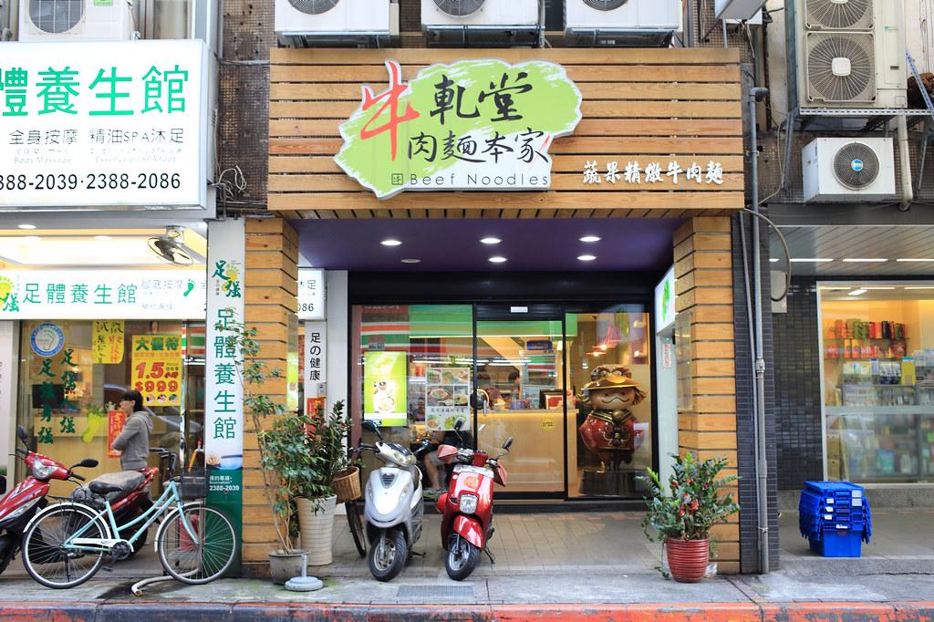 20150413-2萬華-牛軋堂牛肉麵本家 (1)