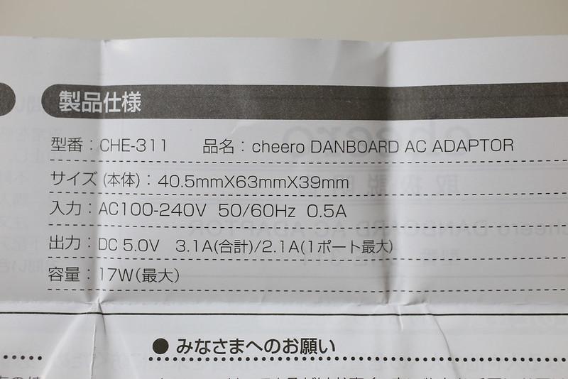 cheero_DANBOARD-3