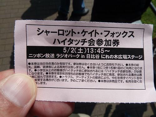 シャーロット・ケイト・フォックス ハイタッチ会参加券