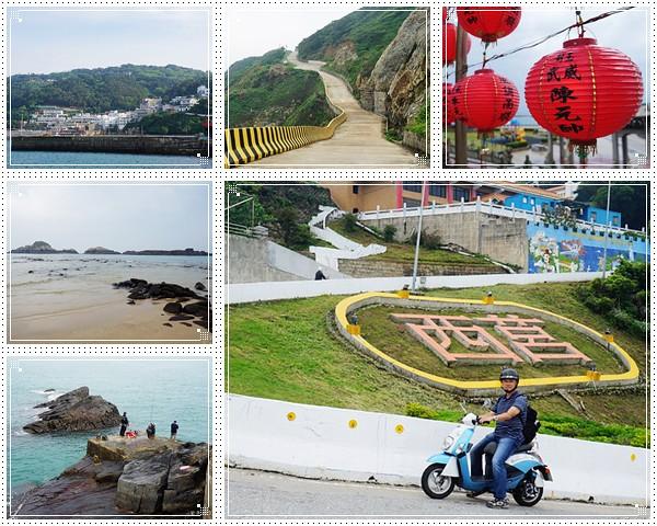 馬祖旅遊:低碳漫遊-昔時海貿小香港-西莒島,觀賞此生必看的藍眼淚