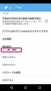 Twitter アプリ 登録完了