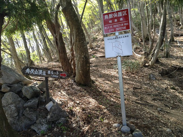 舟伏山 西ルート 1.8km地点