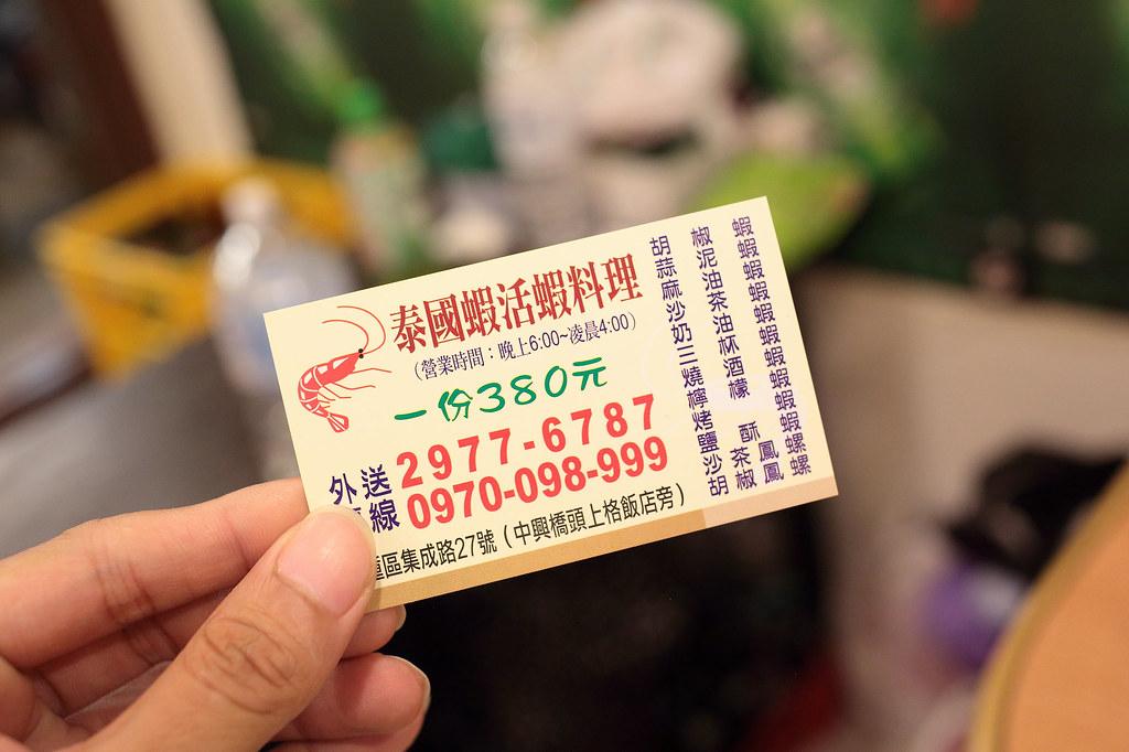 20160610三重-集成路泰國蝦活蝦料理 (17)
