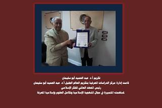 تكريم د. عبد الحميد
