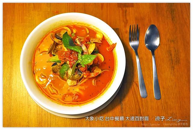 大象小吃 台中餐廳 大遠百對面 - 涼子是也 blog