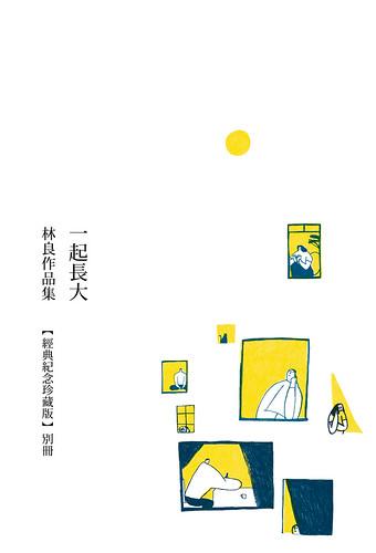 RL8008S林良作品集_別冊_FC_300dpi