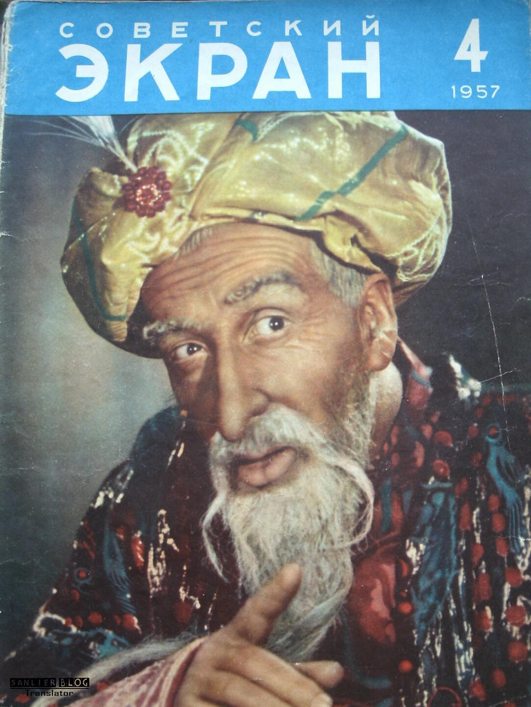 1957《苏联银幕》封面05