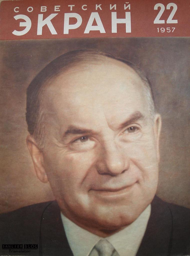 1957《苏联银幕》封面20