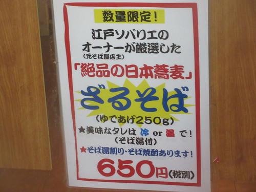 八縁(江古田)
