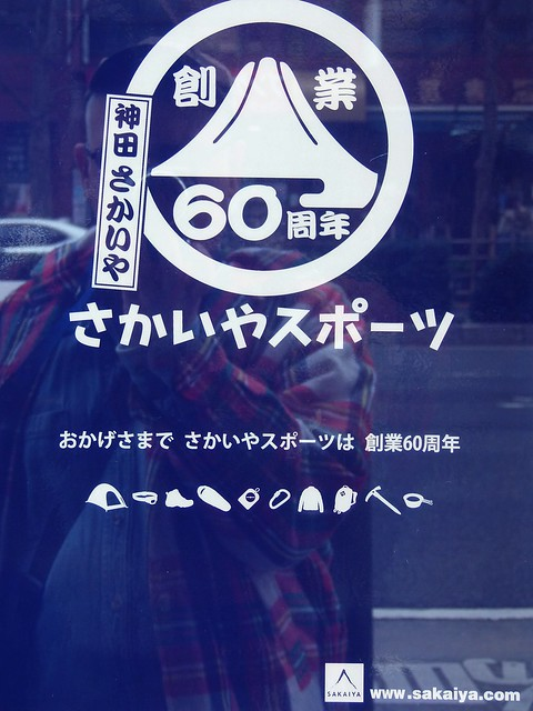 Photo:#1453 blue and white sign, Sakaiya Sports By Nemo's great uncle
