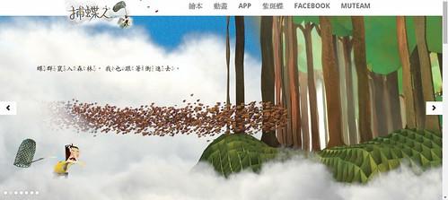 跨媒體創作《捕蝶人》網站,內含動畫和APP下載。圖片來源:《捕蝶人》官方網站
