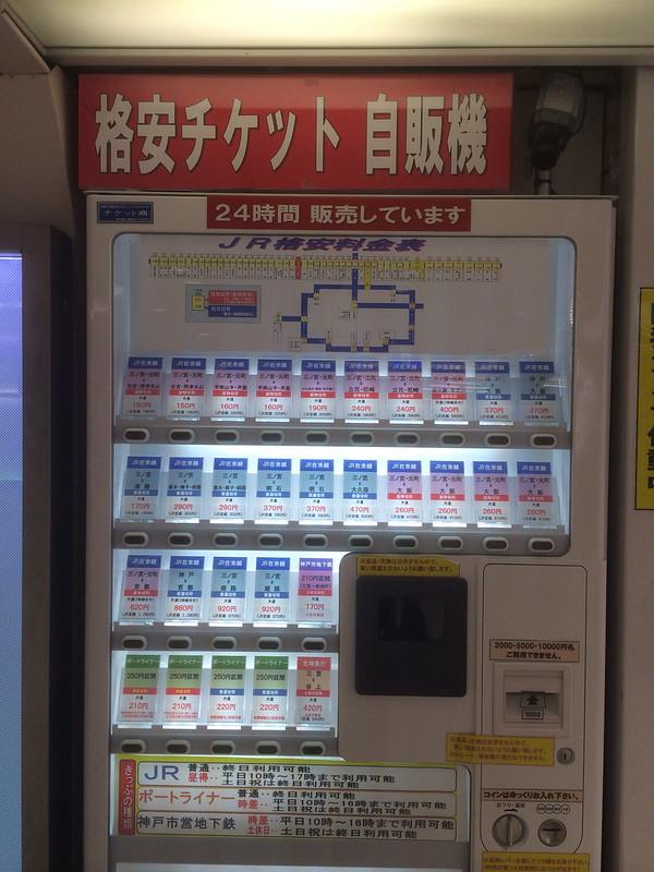 格安チケット自販機 at SANNOMIYA