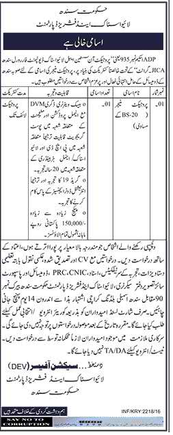 Life Stock and Fisheries Department Governemnt of Sindh Jobs