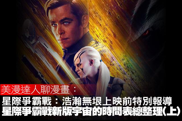《星際爭霸戰:浩瀚無垠》上映前特別報導:星際爭霸戰新版宇宙的時間表總整理(上)