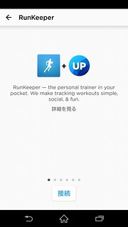 UP RunKeeper 連携説明