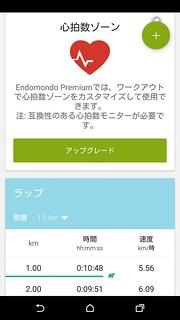 Endomondo 旧バージョン 履歴詳細 2