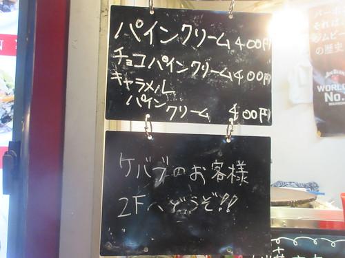 クレープ屋(江古田)