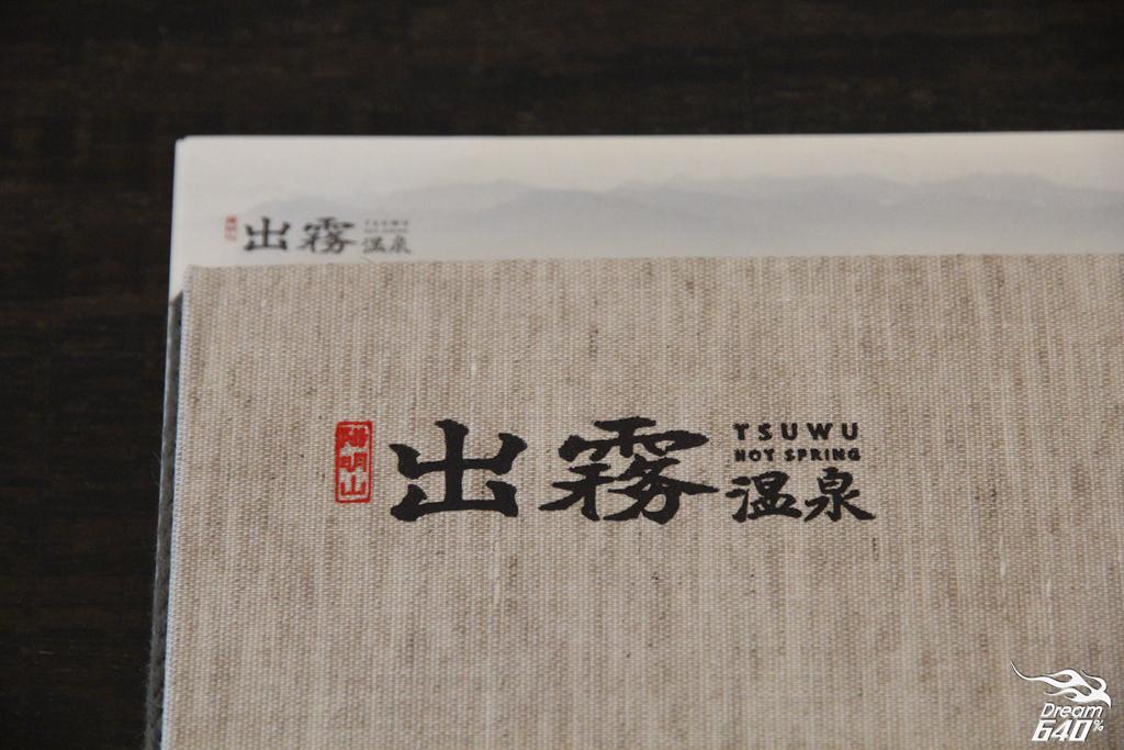 陽明山出霧溫泉飯店-Tsuwu Hot Spring034