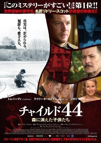 映画『チャイルド44 森に消えた子供たち』日本版ポスター