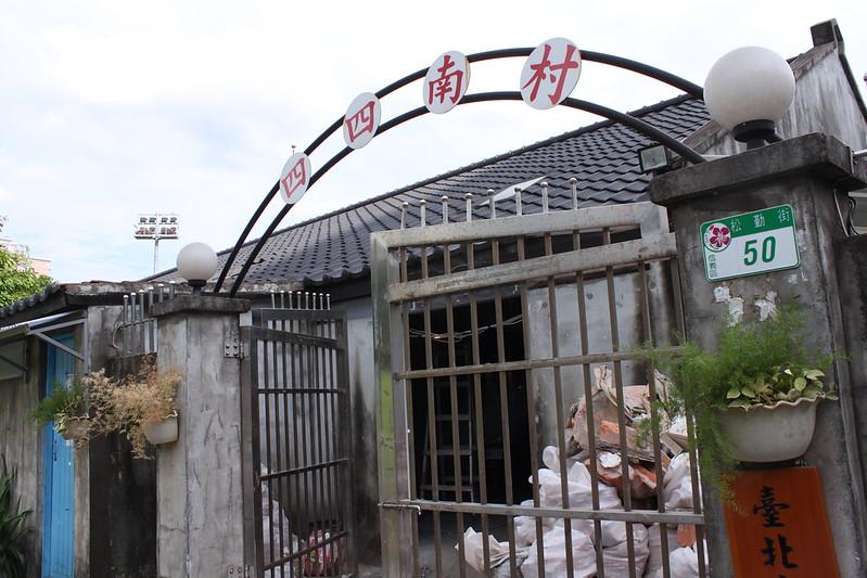 17度C大陸沙發客-TAIPEI-101四四南村-好丘 (60)
