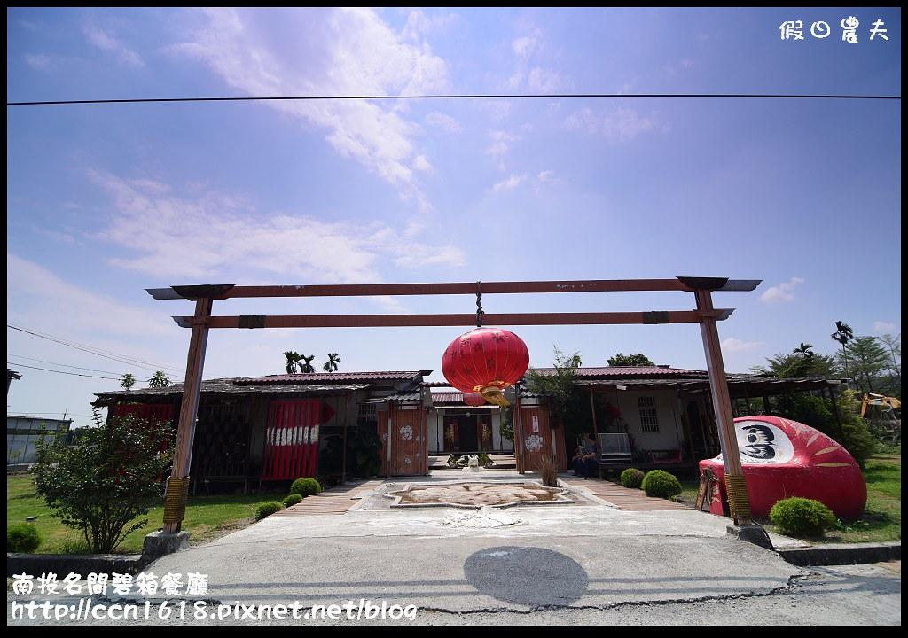 南投名間碧箱餐廳DSC_6956