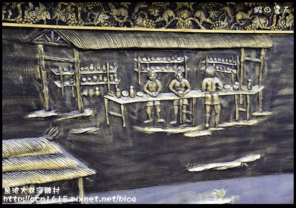 魚池大林浮雕村DSC_5544