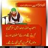 Ashaab e Sufah Raahe Khuda mein Safar......