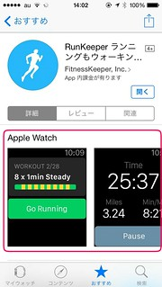 Apple Watch用 App Store RunKeeper