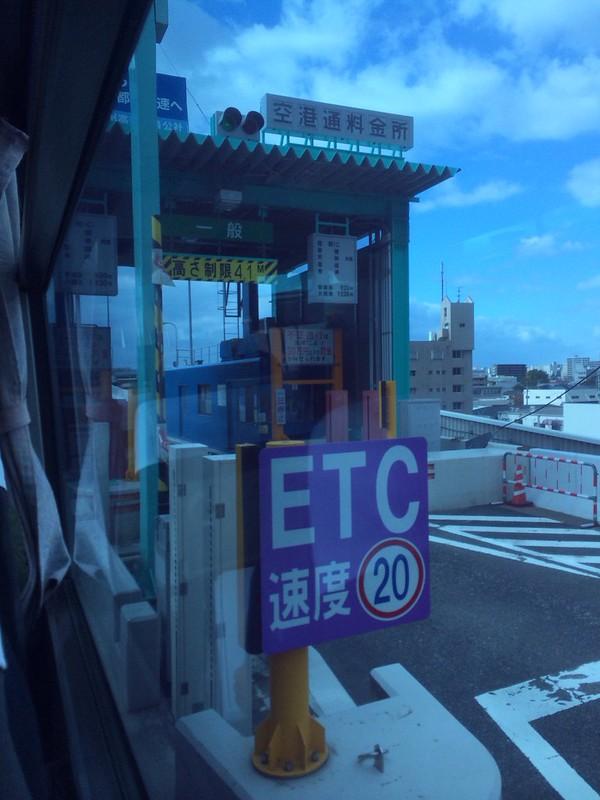 九州視察旅行